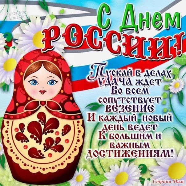 Открытки с поздравлением дня россии