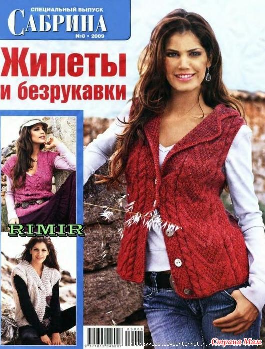 Сабрина вязание жилет женский