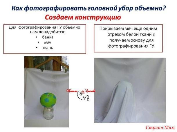 Как сфотографировать головной убор объемно без применения фотошопа (маленький МК)