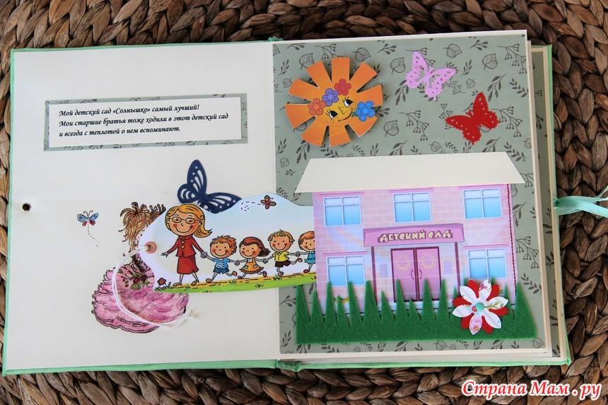 Сделать в детский сад книжку-малышку своими руками  161