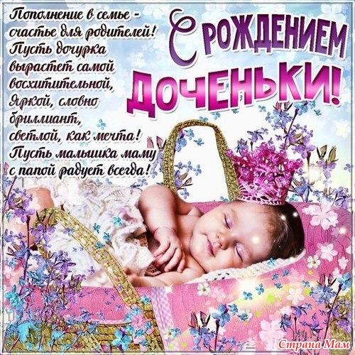 Поздравление с рождение ребенка своими словами