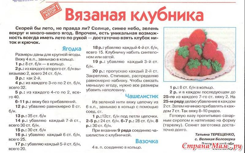 Вязанные овощи и фрукты схемы