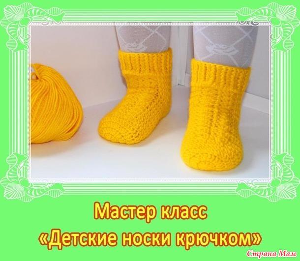 Для начинающих вязание крючком детских носочек 116