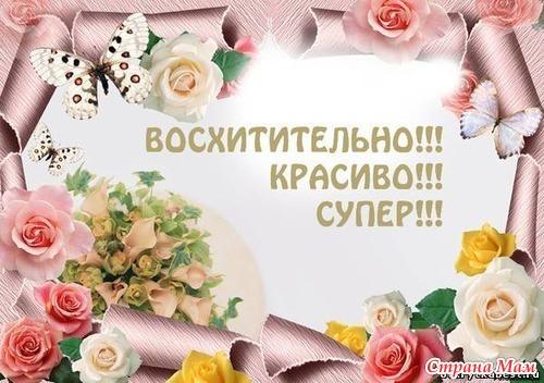 Супер красивые поздравления