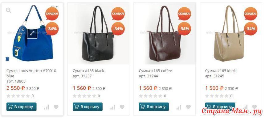 Купить копии брендовые сумки Интернет магазин сумок
