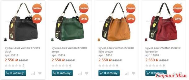 Скидки на брендовые сумки