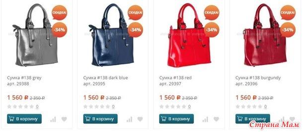 Интернет магазин кожаных брендовых сумок по
