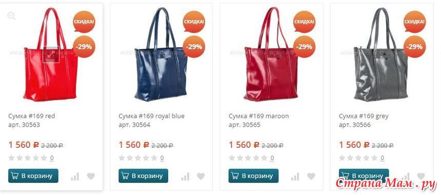 Интернет магазин сумок распродажа бренды