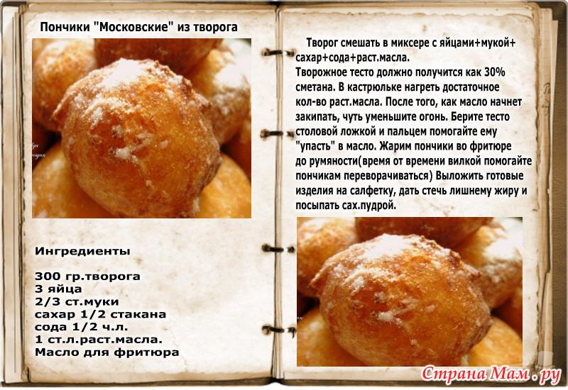 Пончики жареные рецепт классический пошаговый рецепт