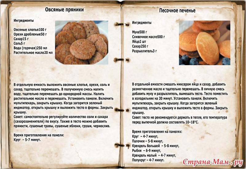 Рецепты для мультипекаря печенье