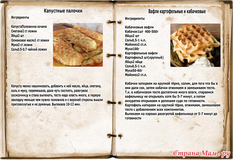 Тесто для вафлей в вафельнице рецепт