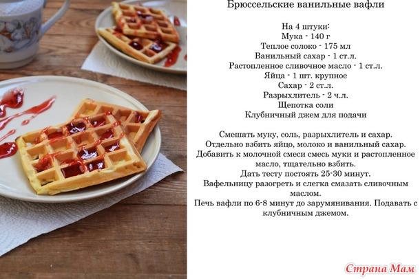 печенья в вафельнице рецепт с фото