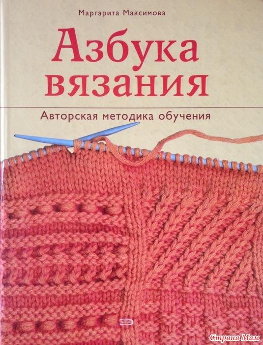 Скачать книгу по вязанию спицами максимовой
