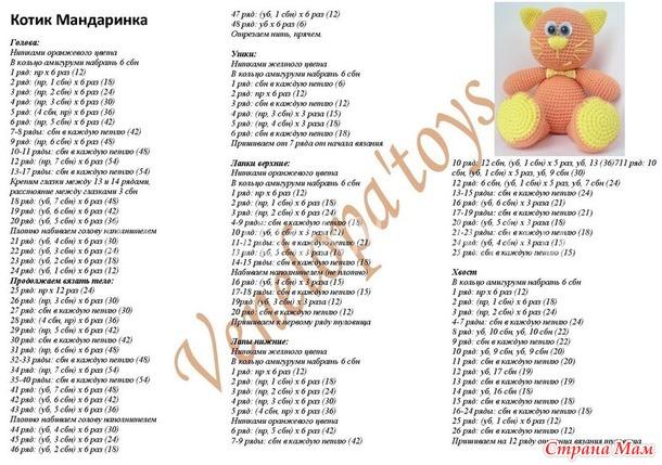 Игрушки вязаные крючком схемы и описание для начинающих