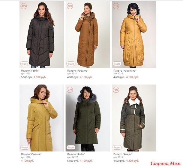 Димма Женская Одежда Официальный Сайт