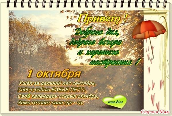 письмом или стихи про бабье лето короткие и красивые Сургутский газоперерабатывающий