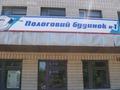 Роддом, роддом №1 г. Кировоград
