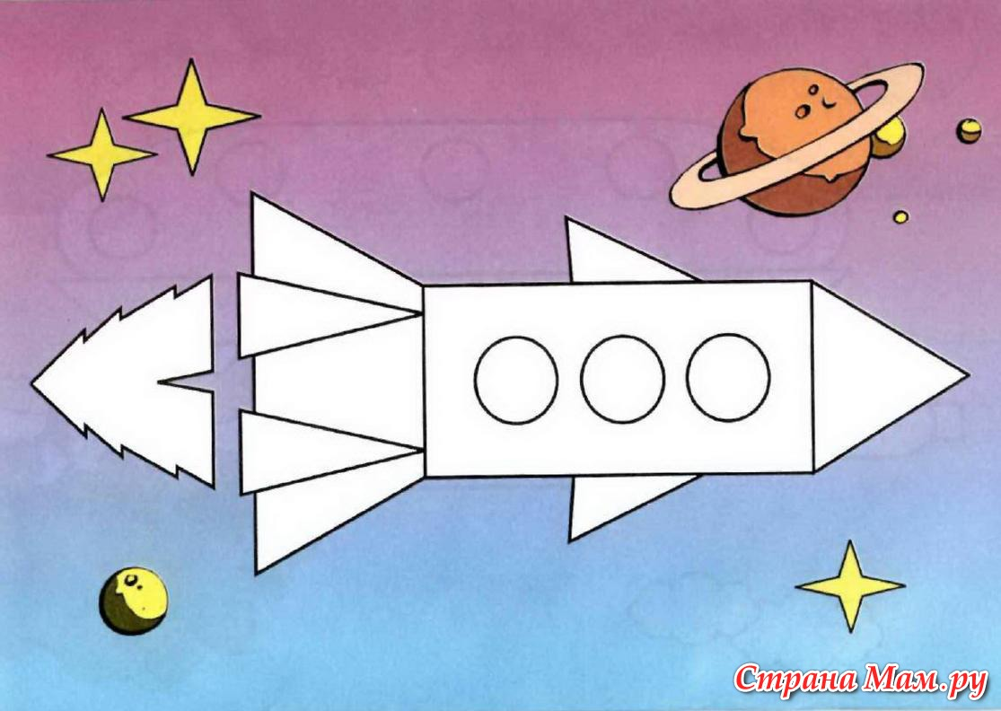 Картинки ракет для аппликации