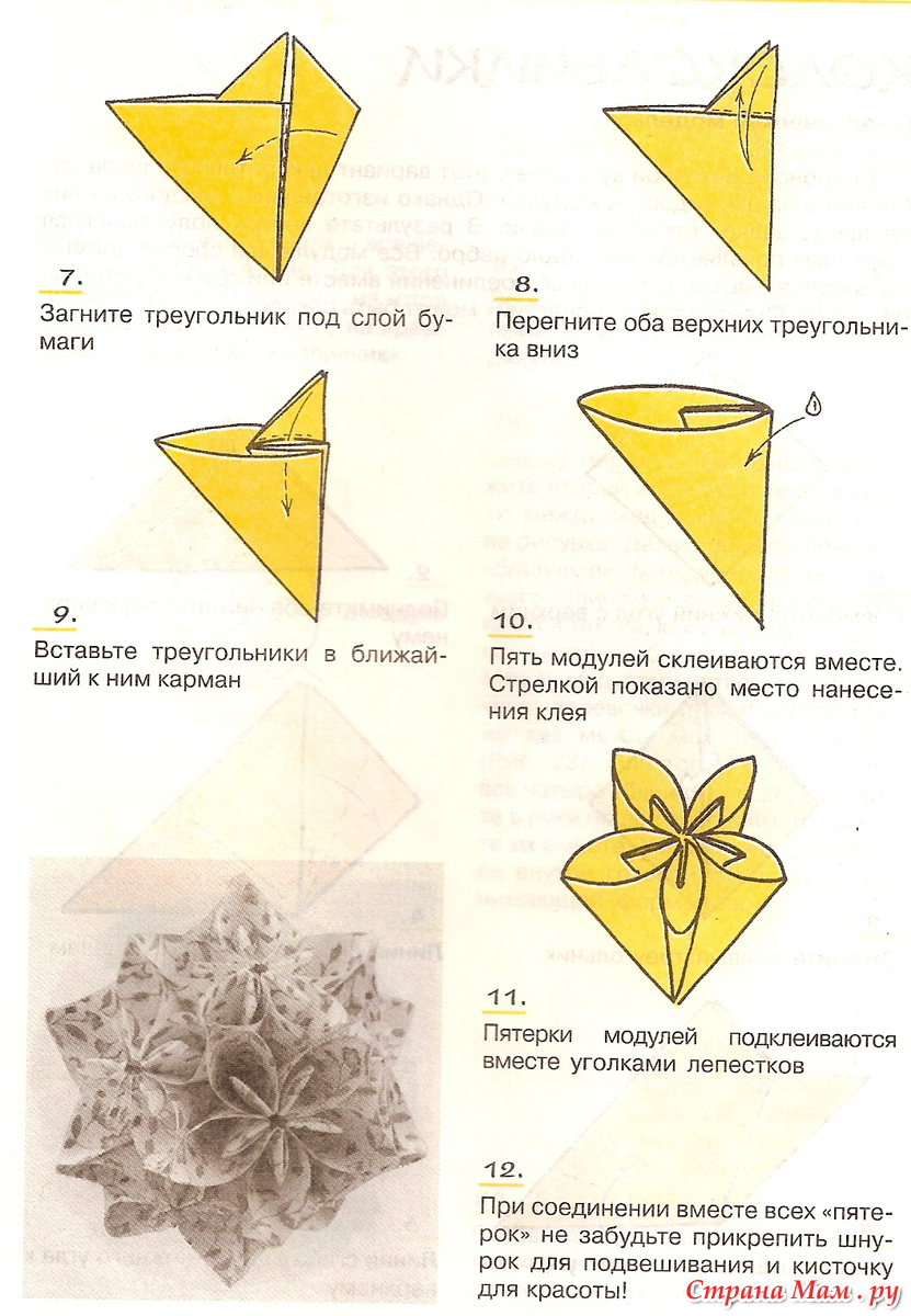Планер из бумаги схемы для