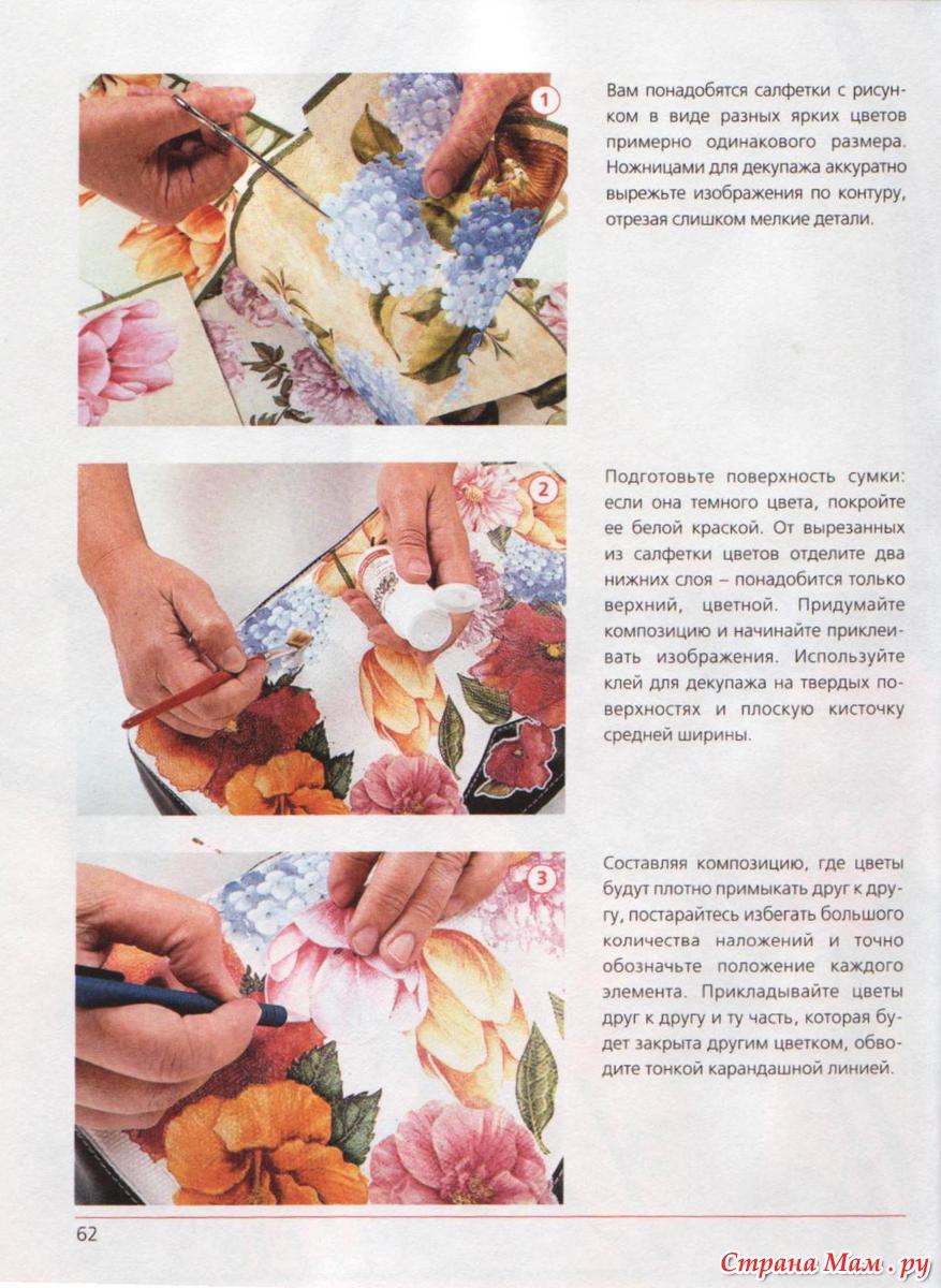 Декупаж картинок из журналов