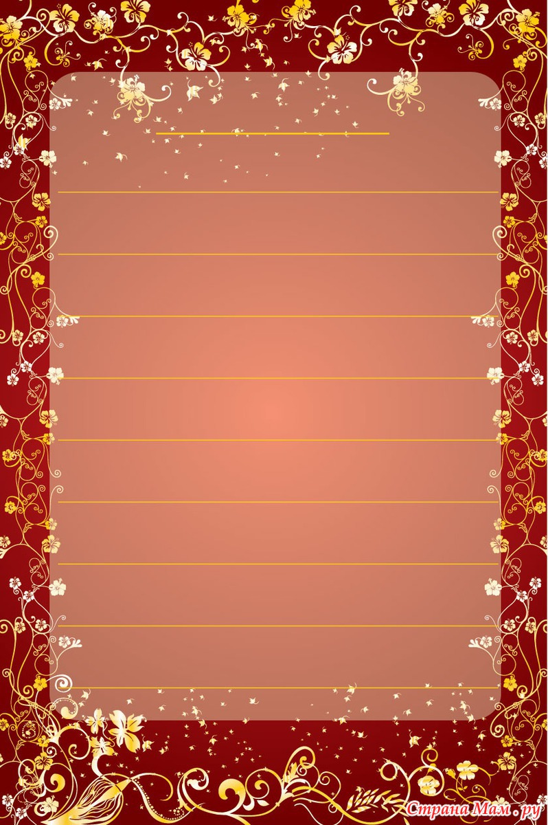 бланк поздравительной открытки гамма