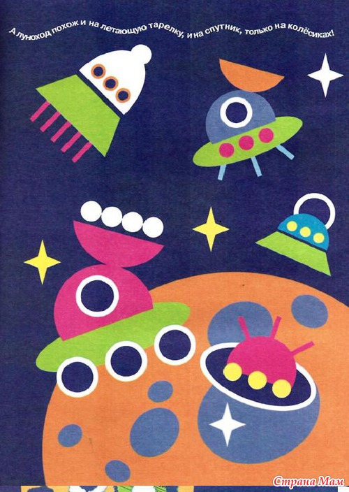 Картинки с аппликациями ко дню космонавтики