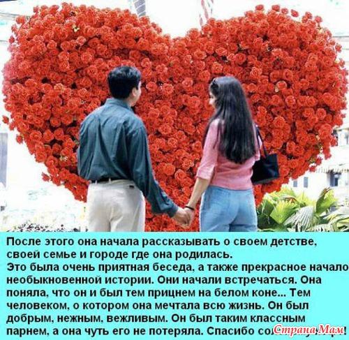 Очень красивая история о любви.