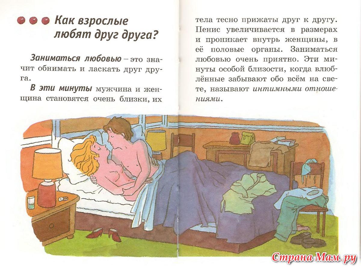 Сексуальная энцеклапедие