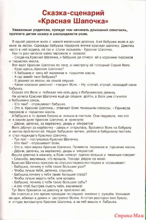 "Настольный театр ""Красная шапочка""."