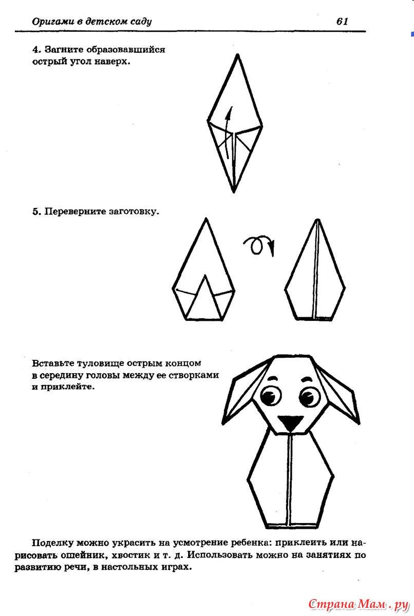 полной боевой оригами щенок старшая группа фото многообразие