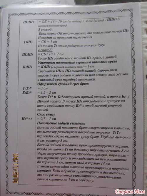 АЛГОРИМ ПОСТРОЕНИЯ БРЮК + УСТРАНЕНИЕ ДЕФЕКТОВ