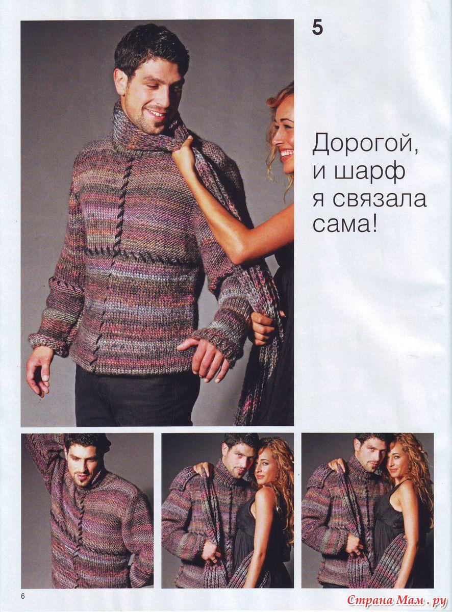 сабрина спецвыпуск 12 2010 вязание для мужчин страна мам