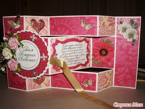 Открытка раскладушка для мамы, открытки