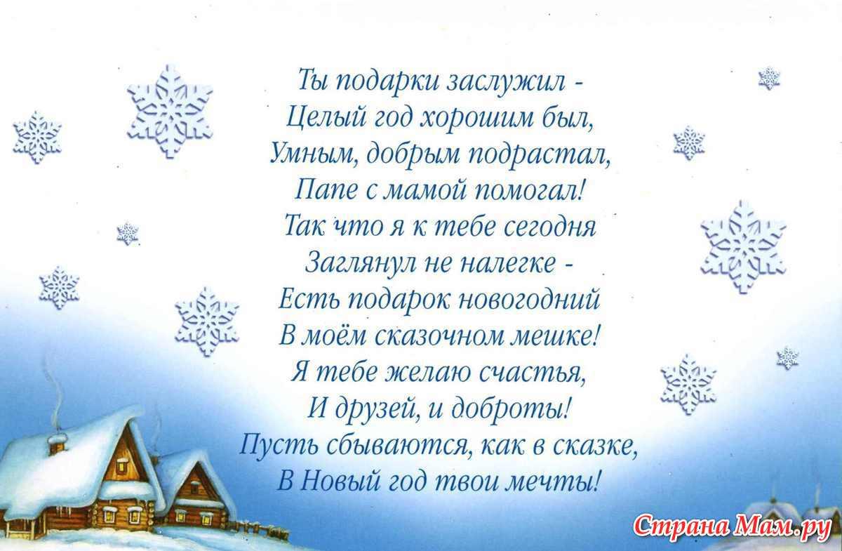 или новогодние поздравления открытки и послания вас