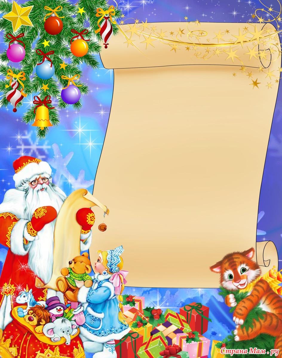 картинки для новогоднего письма от деда мороза могут