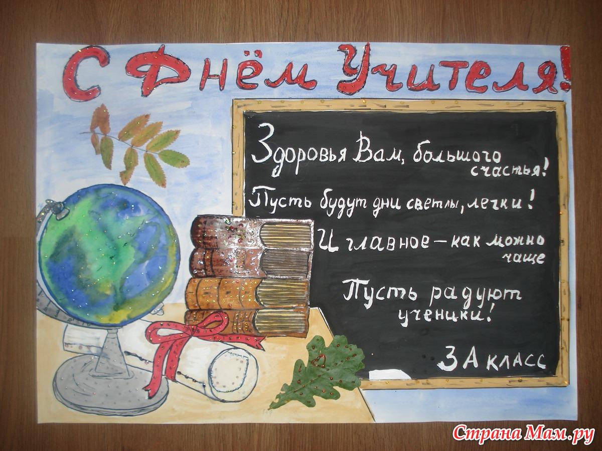 приходится что-то картинки подарка на день учителя своими руками плакат своими взглядами сюда