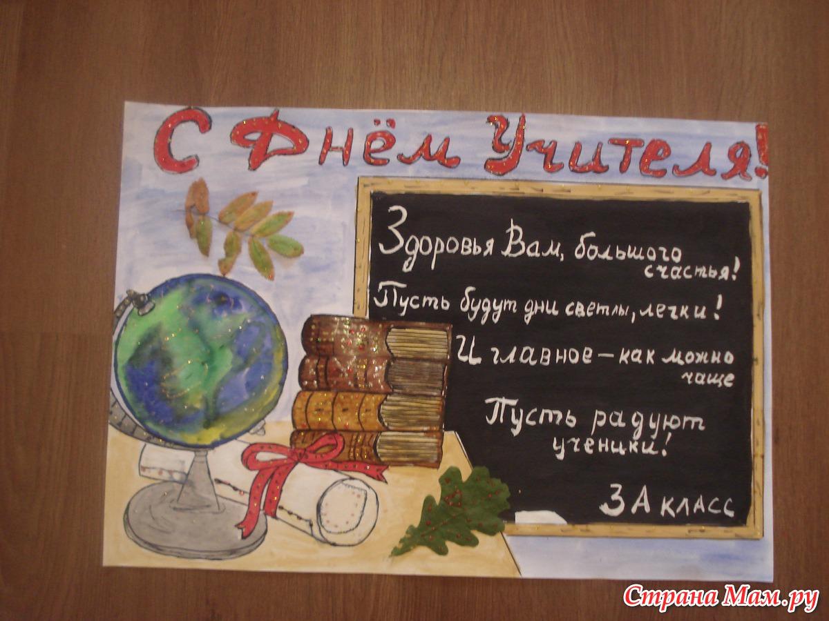 плакат с поздравлением на день рождения учительнице рецепты