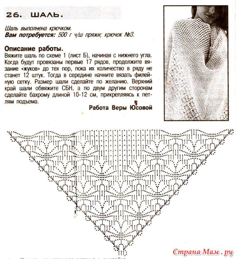 свадебные платки крючком схемы и описание фото методе конвертов