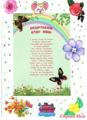 Поздравление с днем рождения нянечке в садике