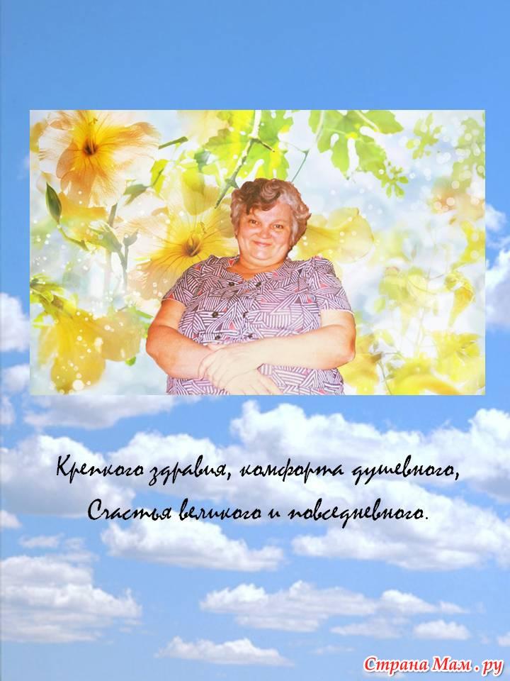 Необычные поздравления с юбилеем бабушки