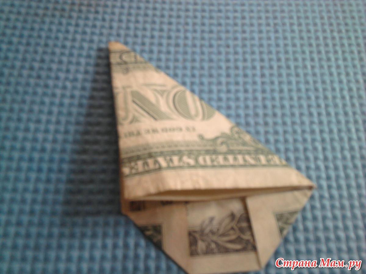 так объясняется сложенный доллар треугольником фото твоя доброта