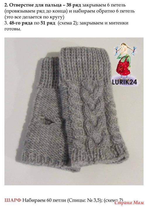 Шапка, шарф, митенки  (описание) 0184 от lurik24