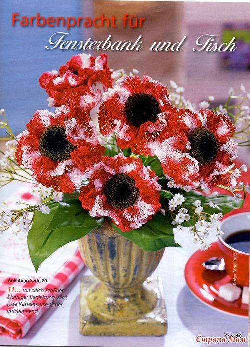 Dekoratives Hakeln. Вязаные цветы.