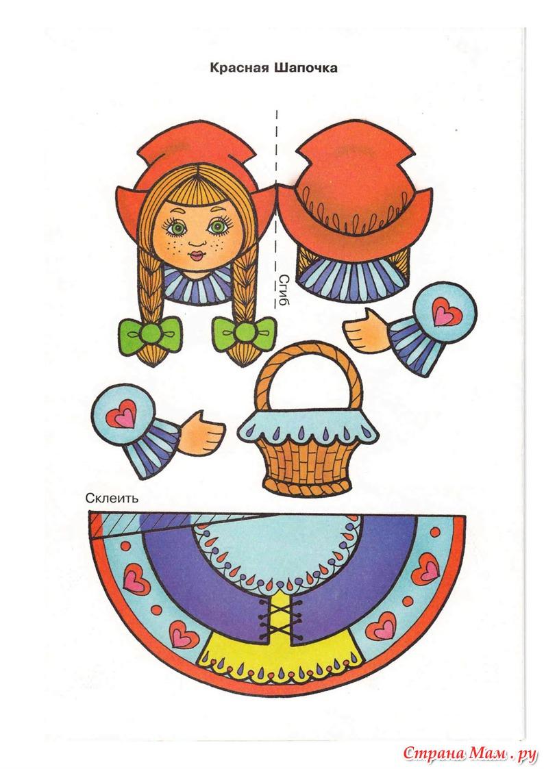 Как сделать кукольный театр из бумаги фото 433