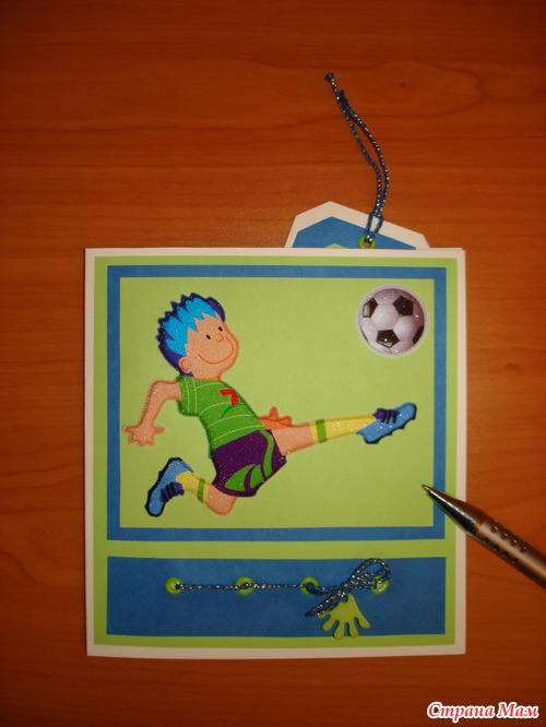 Сыну, футболист открытка скрапбукинг