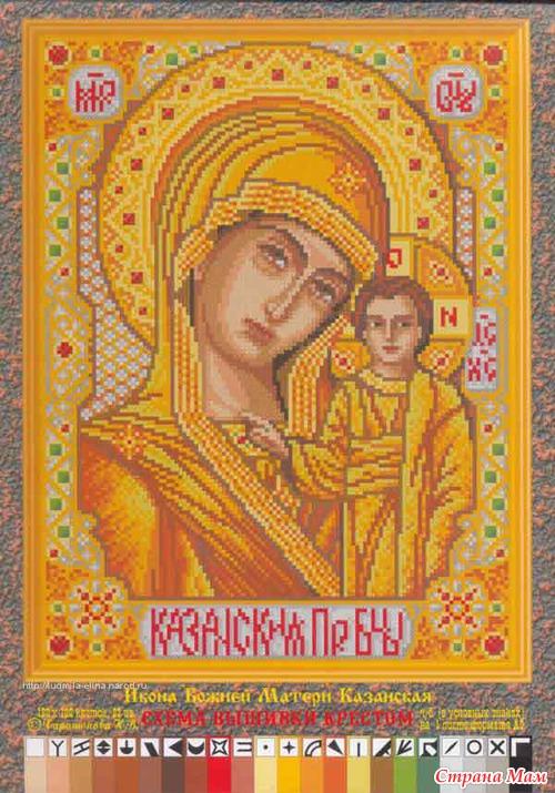 Иконы (ВЫШИВКА, СХЕМЫ)