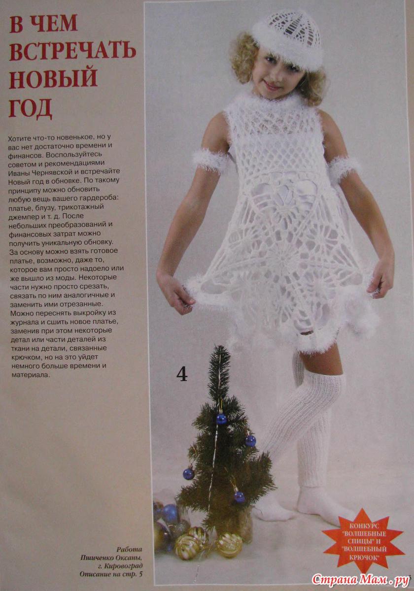 платье снежинка вязание для детей страна мам