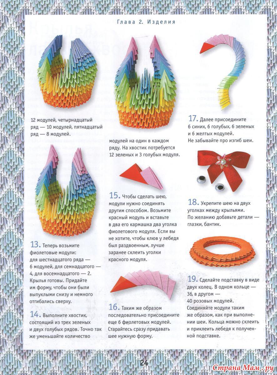 вооруженным модульное оригами схемы с картинками богородска
