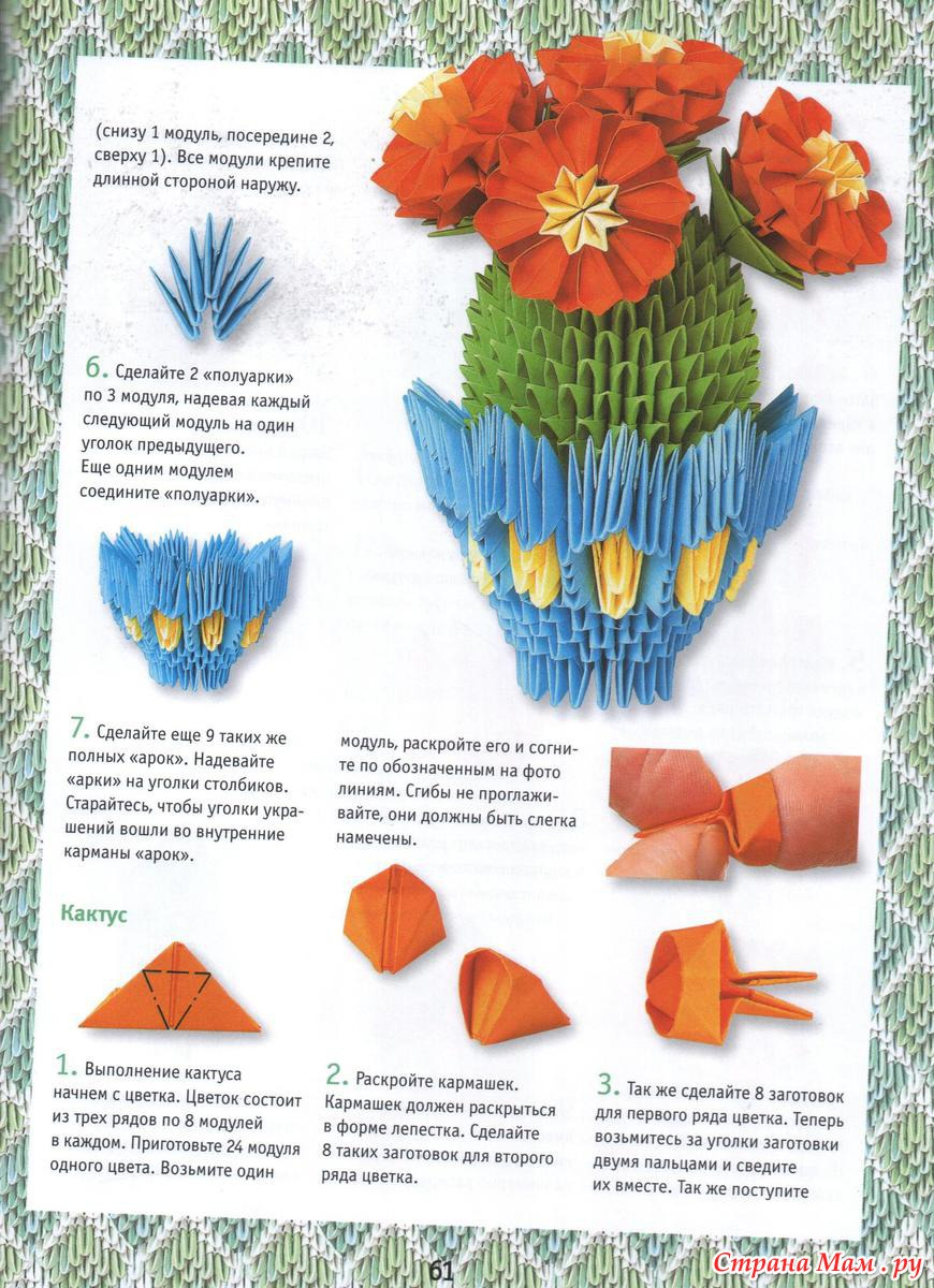 оригами из модулей для начинающих в картинках пошагово школе отлично