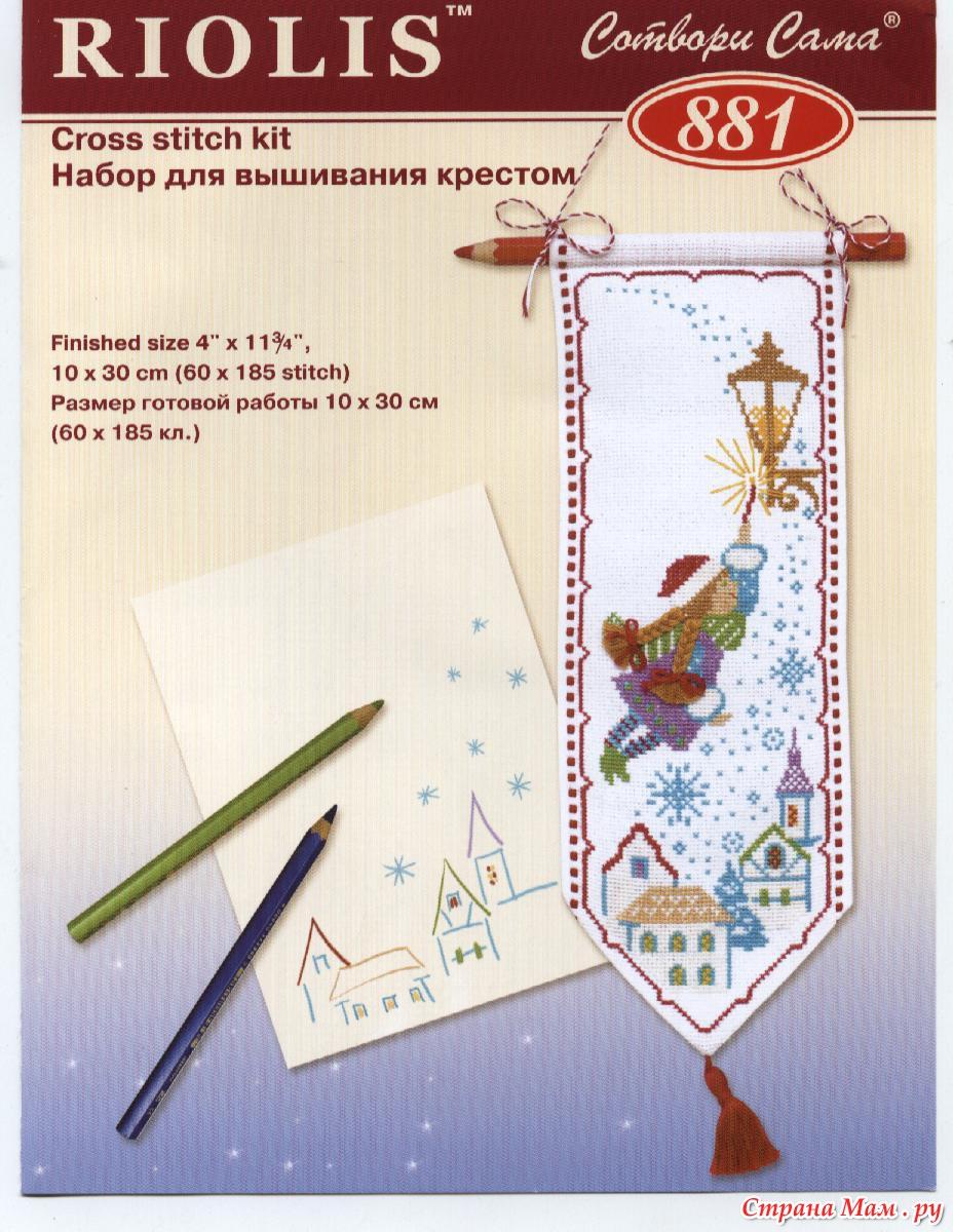 риолис открытки к новому году снег, тишина, мороз